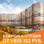 "ЖК ""Ласточка"". Студия от 1 615 152 руб.!"