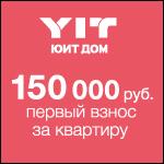 ЮИТ ДОМ. 150 000 руб. первый взнос.