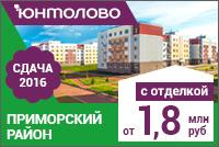 Кв-ры в Приморском р-не. Кухни от 10м2!