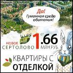 Квартиры с отделкой от 1,66 млн. руб.