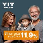 Квартиры ЮИТ ДОМ. Ипотека в руб. 11,9%