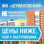 Квартиры от NordEst  372-57-72