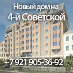 Новые, элитные квартиры в центре С-Пб.