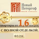 Квартиры от 1.6 млн.руб.